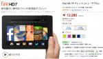 Fire HD 7タブレットが6月16日までのセールで4,000円引き。プライム会員ならクーポン適用で5,000円引きに