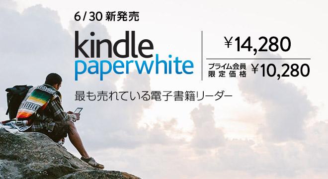 新型『Kindle Paperwhite』6月30日発売。解像度がVoyageと同等に