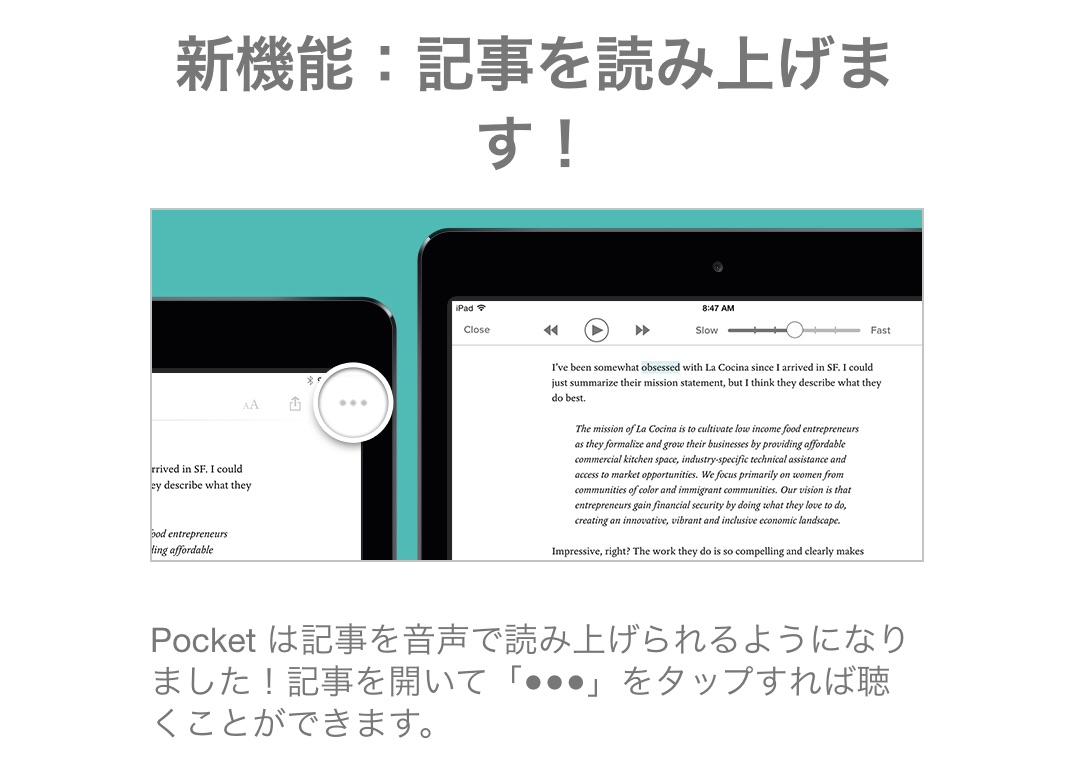 iOS版Pocketに音声読み上げ機能が追加。作業しながら記事の内容が聞けるように