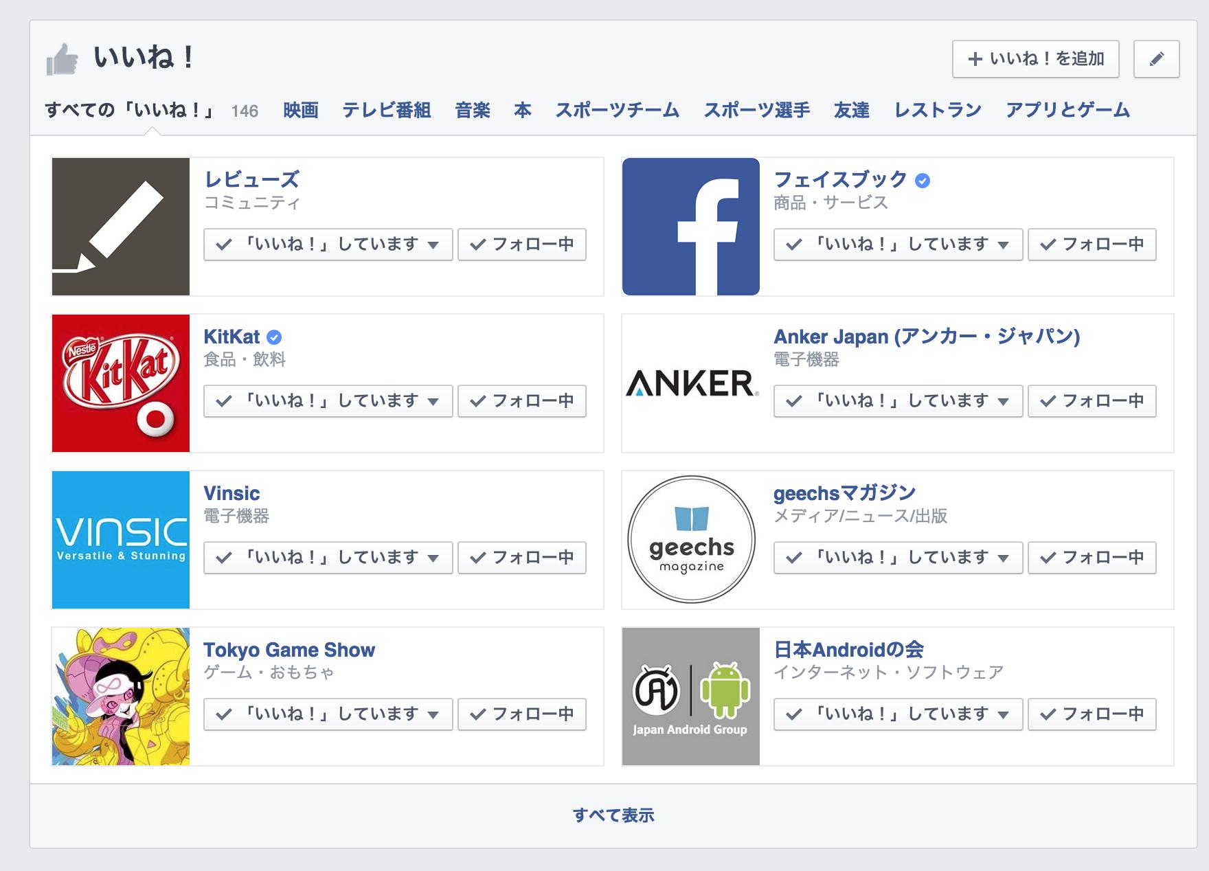 Facebookで「いいね!」したページを確認する方法(2015年8月版)