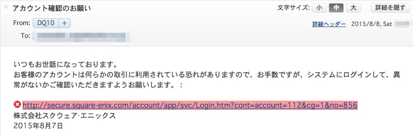 ドラクエXユーザーは要注意!「DQ10 アカウント確認のお願い」というメールはフィッシング詐欺。リンクはクリックしちゃダメ
