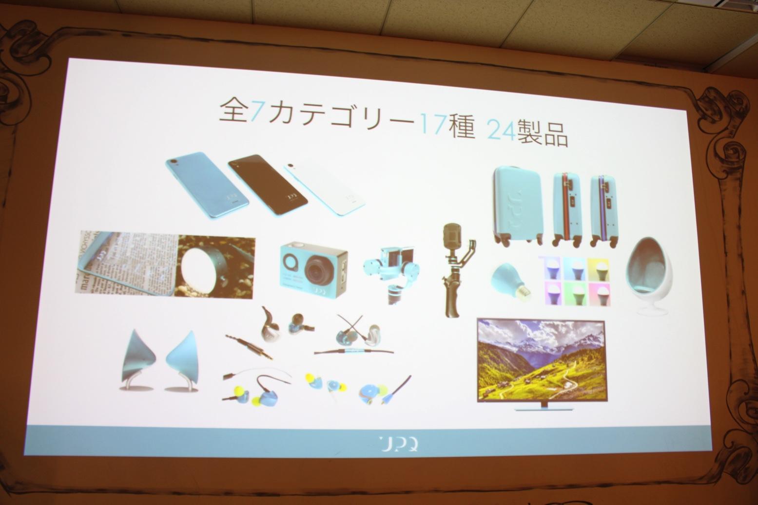 新興家電ブランドUPQは、モノづくりではなく「ブランドづくり」をしていた。説明会で感じたモヤモヤの答え