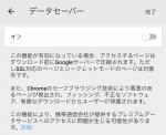 通信量節約&フィッシングからの保護も。iOS版Chromeでデータセーバーをオンにする
