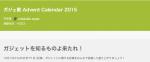 今年もやります。ガジェ獣 Advent Calendar 2015