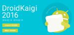 DroidKaigi 2016講演資料まとめ DAY.02