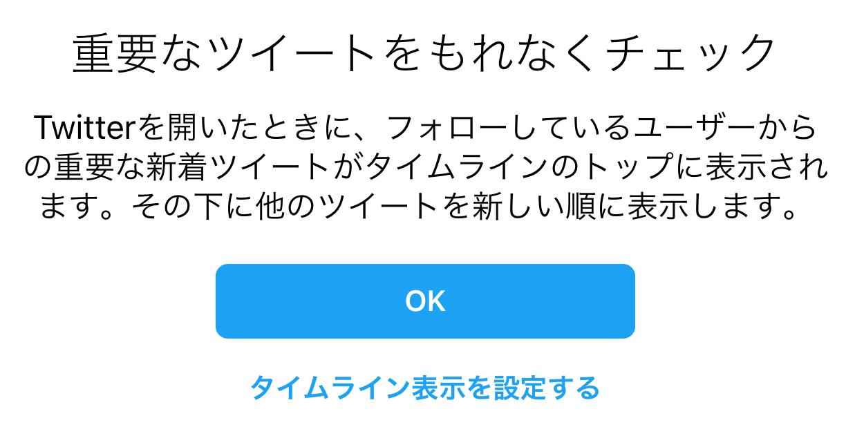 Twitterで「重要な新着ツイート」をトップに表示しないようにする方法