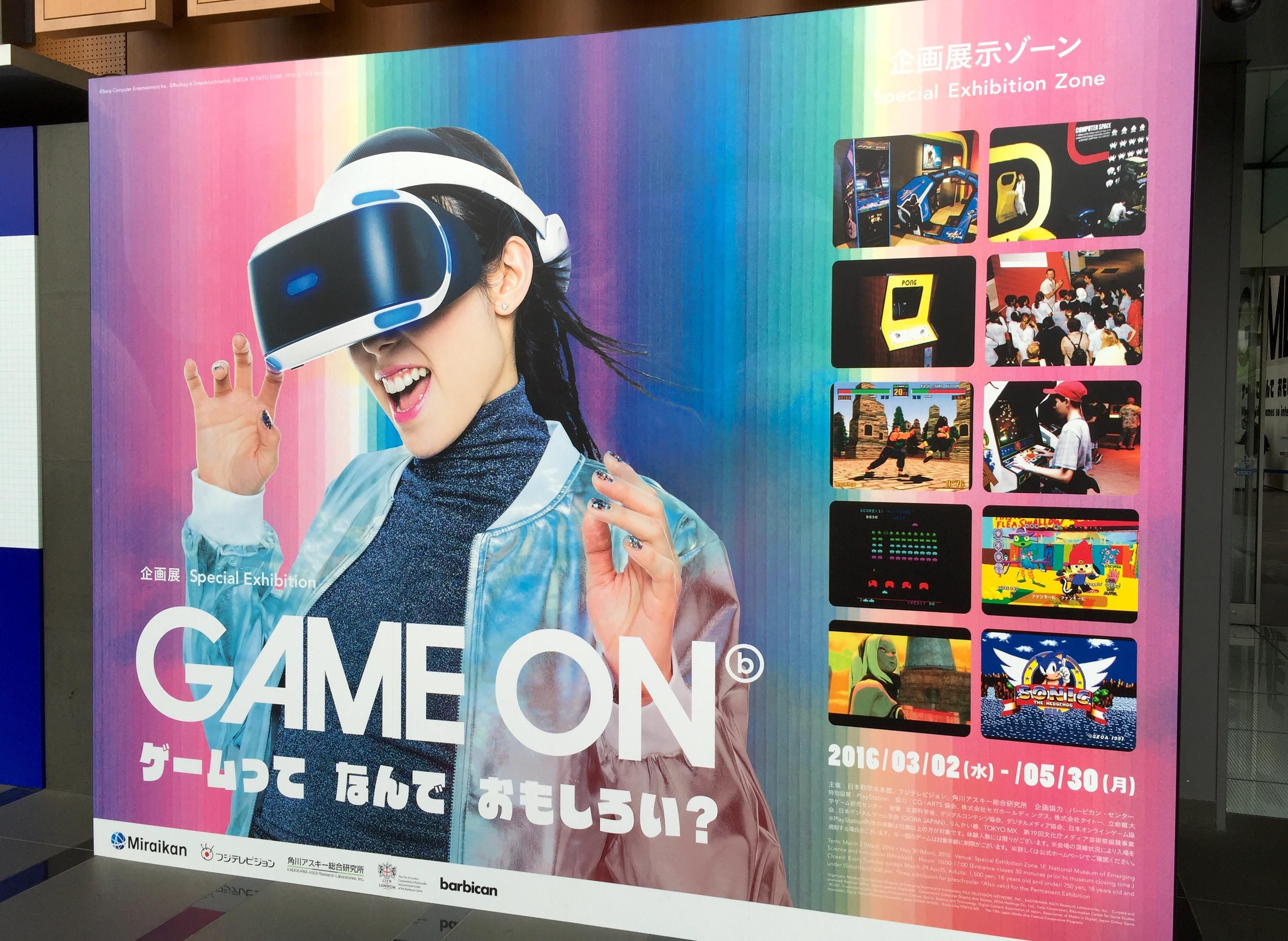 ゲームってなんでおもしろい?ゲームの歴史をたどれる企画展『GAME ON』で遊んできました