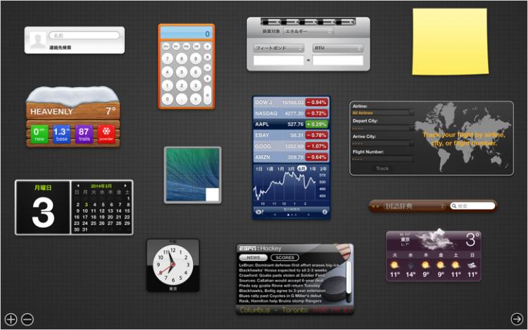 Mac ハンドブック:Dashboardで、よく使う情報にすばやくアクセスする方法 - Apple サポート