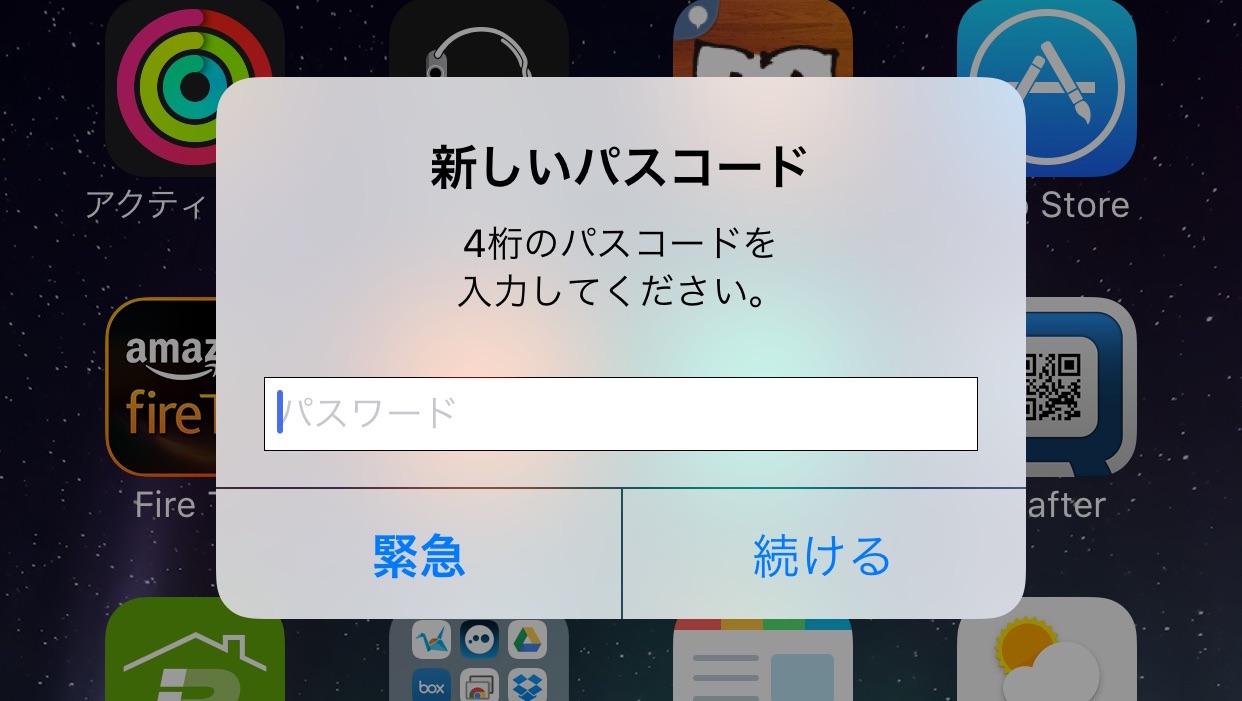 変更 Ipad パス コード