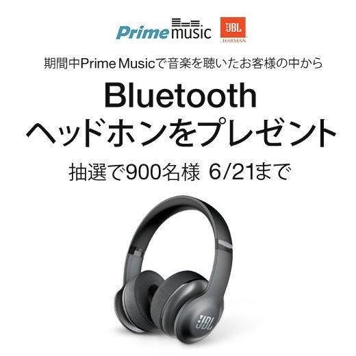 Amazon、Prime Musicを聴くだけでJBLのBluetoothヘッドホンが当たるキャンペーンを実施。プライム無料体験会員も対象