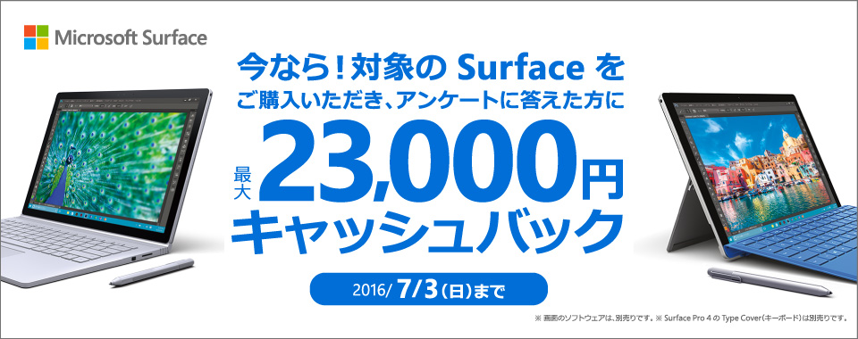 Surface Pro 4 & Surface Book、最大23,000円のキャッシュバックキャンペーンを実施