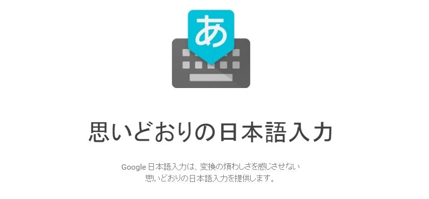 Windows 10へのアップグレード後にGoogle日本語入力が使えなくなった件