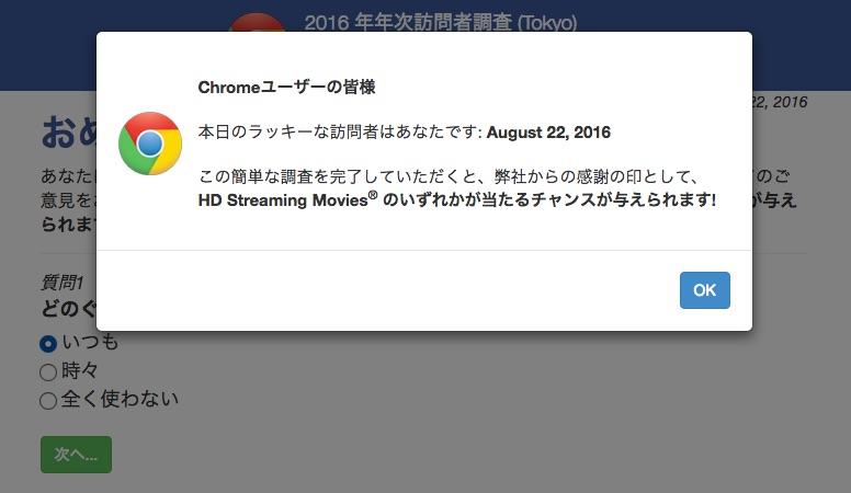 「Chromeユーザーの皆様 本日のラッキーな訪問者はあなたです」というアンケートに要注意