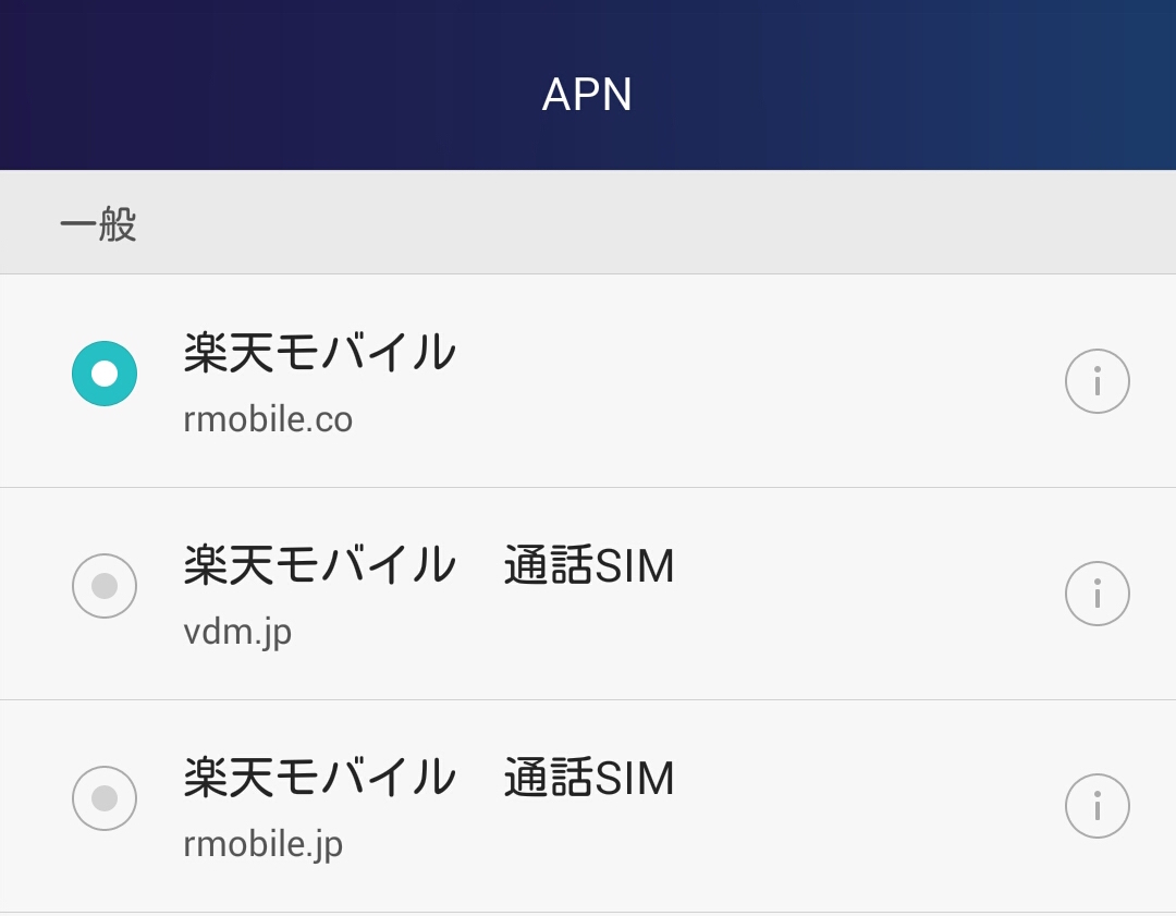 楽天モバイルのAPN設定変更。対象の方は2016年11月15日までに新しいAPNへ切り替えましょう