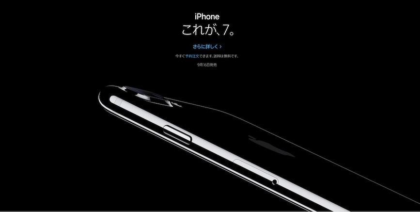 Apple Online StoreでiPhone 7 Plus 128GBを予約しました