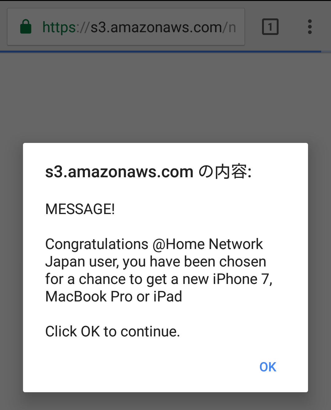 androidスマホで突然 congratulations chance to get a new iphone 7
