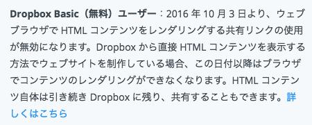 Dropbox、Publicフォルダからブラウザで開くHTMLコンテンツのレンダリング機能の提供を終了