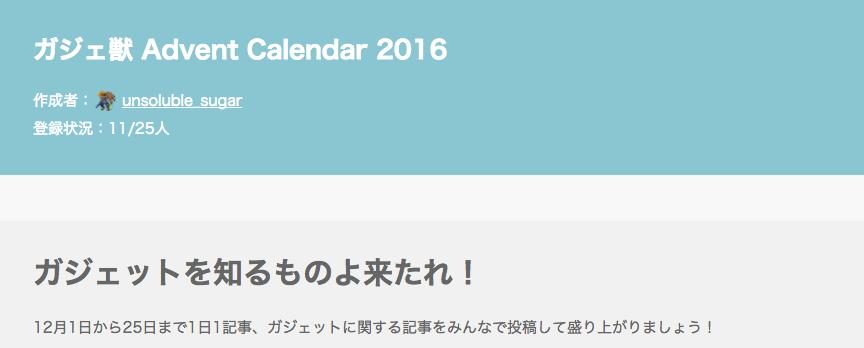 今年もやります。ガジェ獣 Advent Calendar 2016