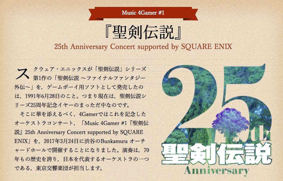 聖剣伝説 25th Anniversary Concertのチケットを買った