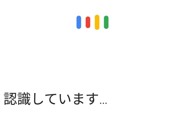 会話中、呼んでもないのに勝手に起動するGoogle音声検索を停止する方法