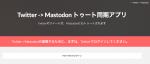 画像付きツイートのリンクも反映。Twitterの投稿がMastodonに自動投稿される連携サービス