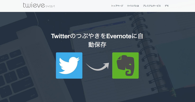 Twitterのつぶやきを自動保存するサービス「ツイエバ」のEvernote連携が切れたので再承認した