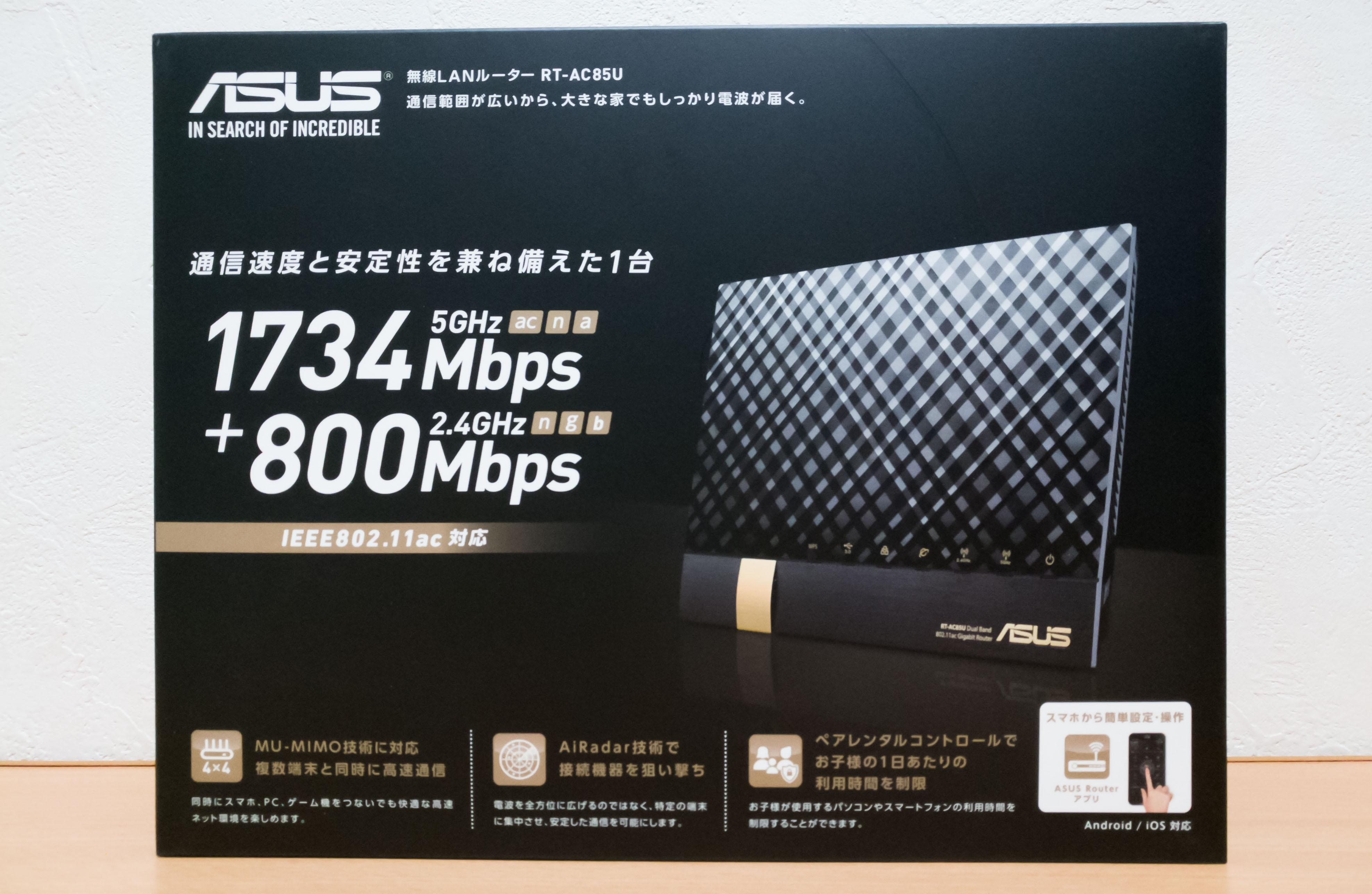 最大1,734Mbps対応の無線LANルーター『ASUS RT-AC85U』レビュー