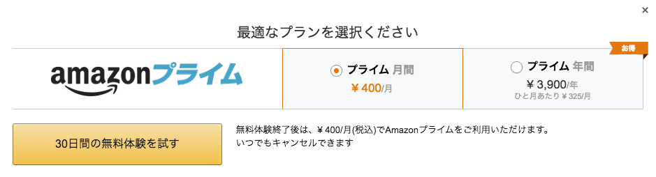 ついに来た…!Amazonプライム、月額400円の月間プランを開始