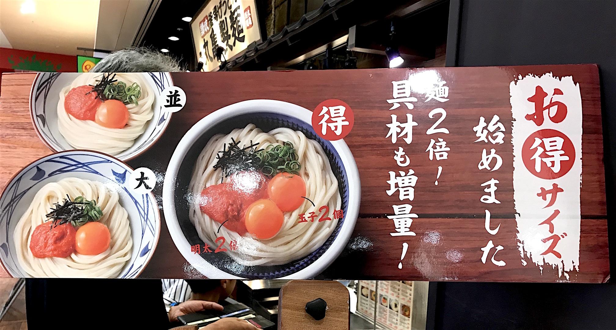 丸亀製麺に麺2倍&具材1.5倍以上の「得」サイズ登場。並+200円で提供