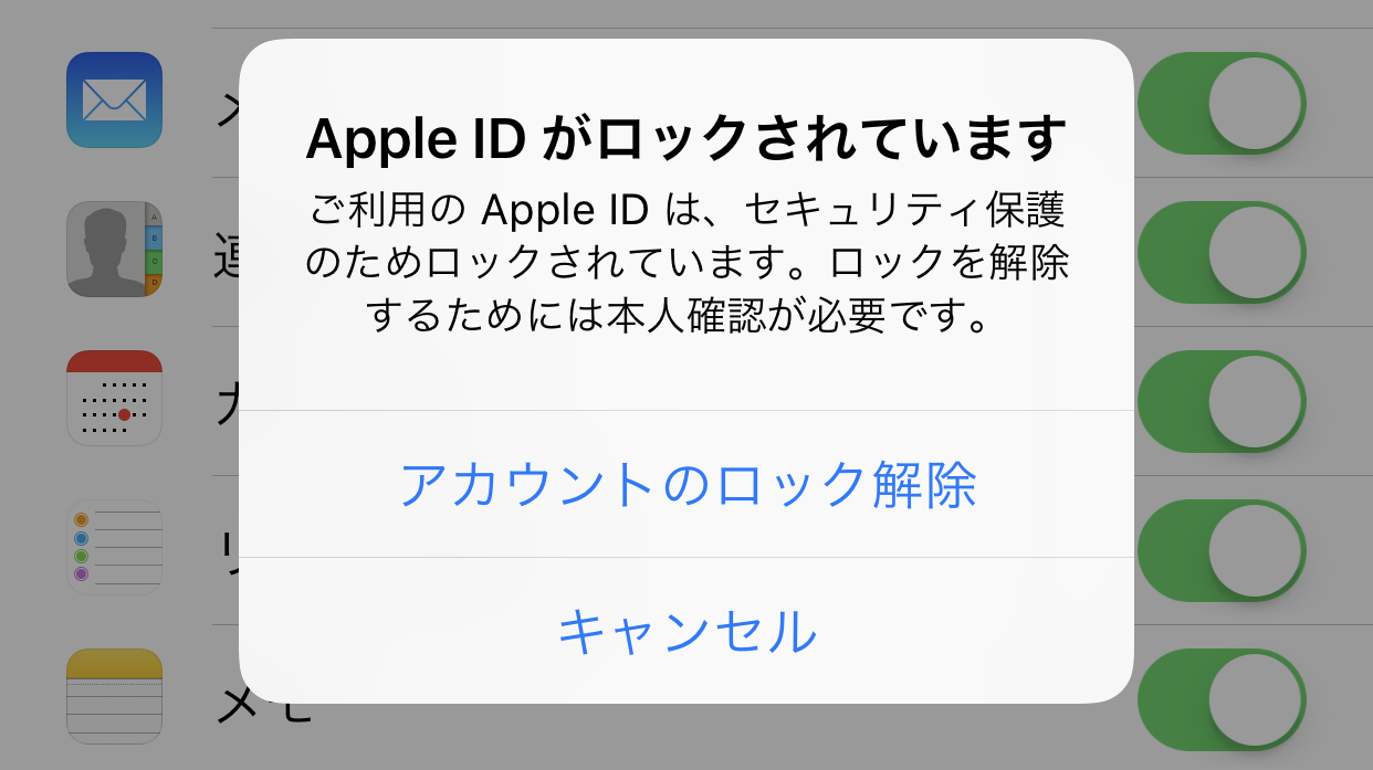 「Apple IDがロックされています(本物)」不正ログインが怖いのでパスワードを再設定、2ファクタ認証を導入した