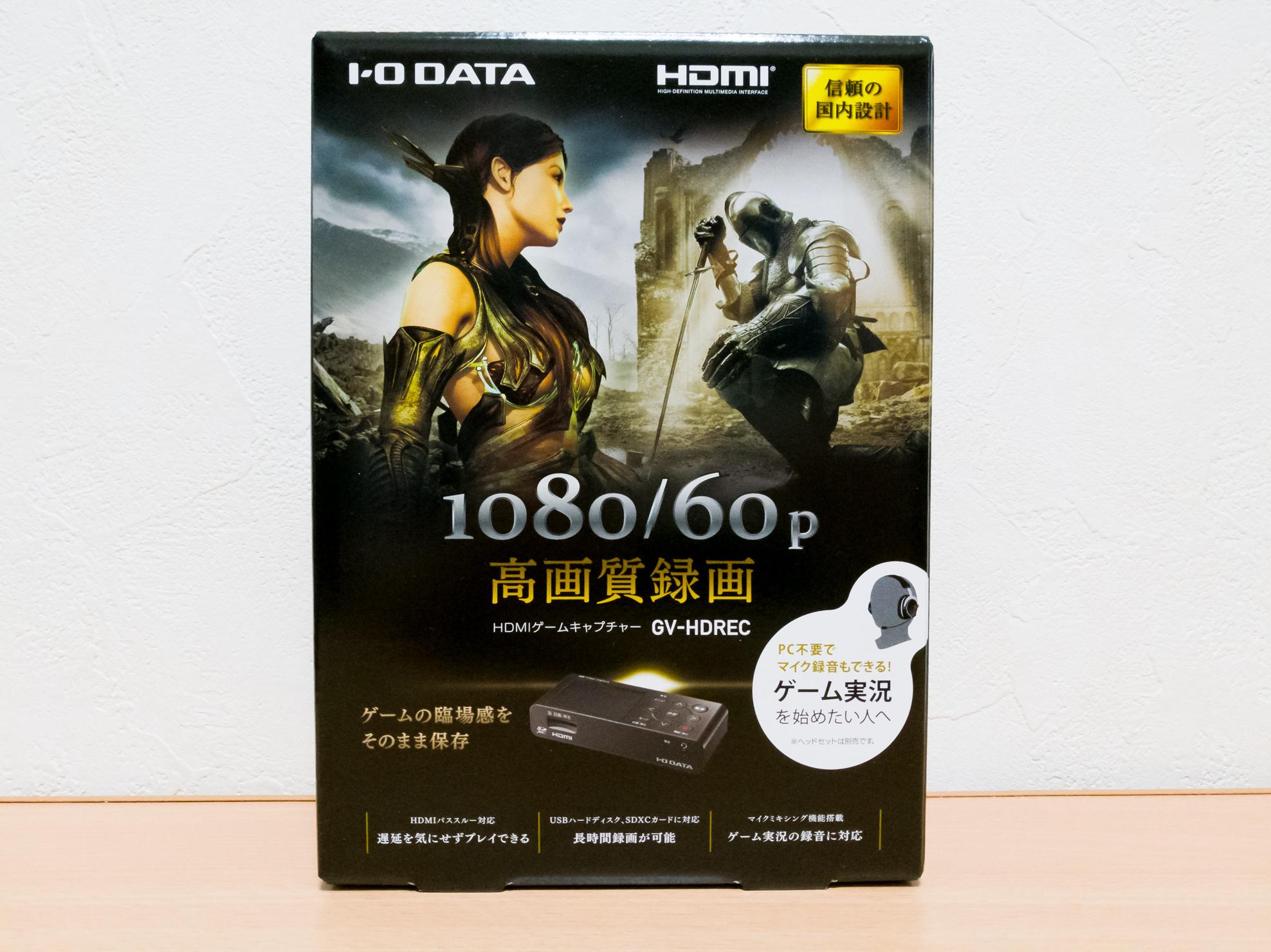 PCなしでプレイ動画を簡単高画質録画。I-OデータのHDMIキャプチャー「GV-HDREC」でゲームがさらに楽しめるぞ
