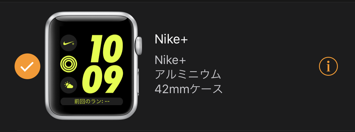 Apple Watchの端末名を変更する方法