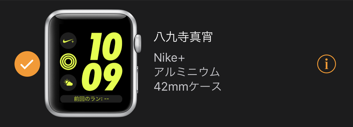 Apple Watchに好きなアニメキャラの名前を付けて一緒に走ろう