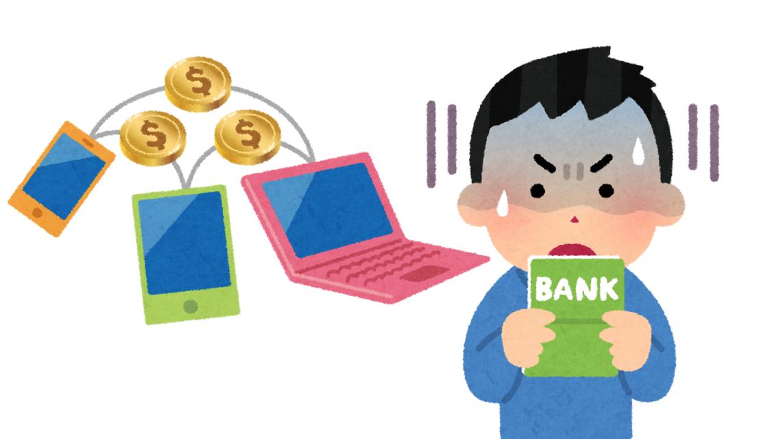 Coincheckの銀行振り込み入金が反映されなかったので原因を調べてみた