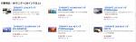 Amazonにて「4K・ウルトラワイドモニター、プロジェクター特集」実施。クーポン利用で最大で10%オフに