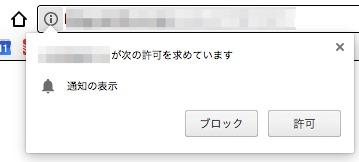Google Chromeで表示される「Webプッシュ」通知の許可ダイアログをデフォルトでブロックする方法