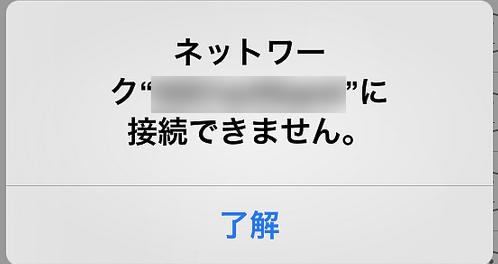 iPhoneのWi-Fi接続で5GHz帯のネットワークに接続できなくなった時の対処法