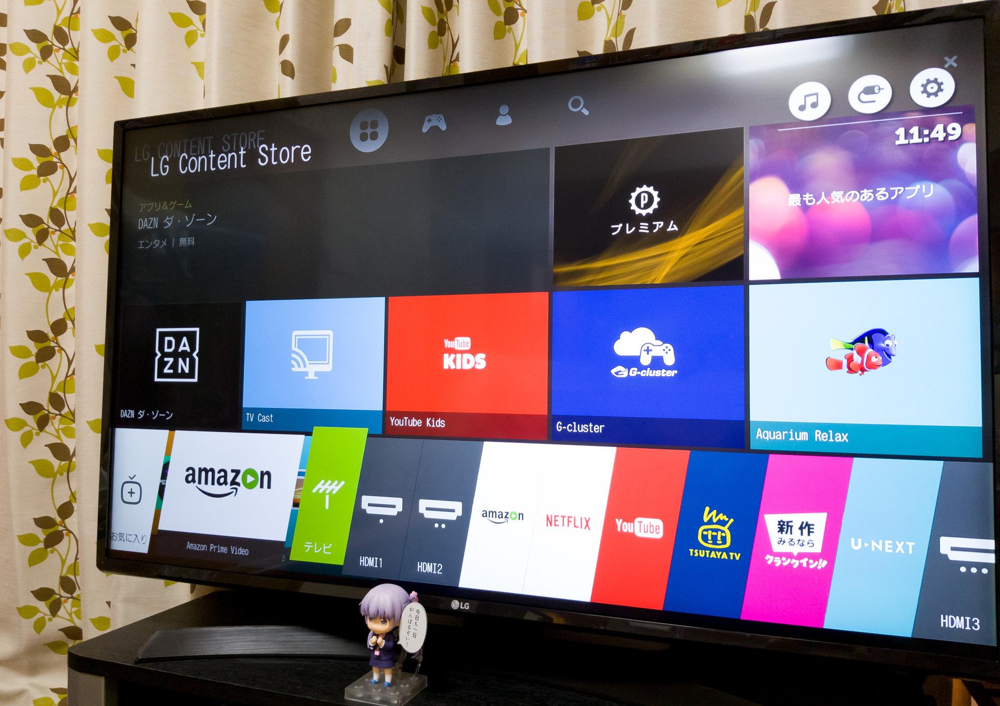 LG 43インチ4Kテレビ『43UJ630A』購入。できることが多過ぎて笑うしかない