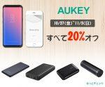 11月5日まで。AmazonでAUKEYモバイルバッテリー20%OFFキャンペーン実施