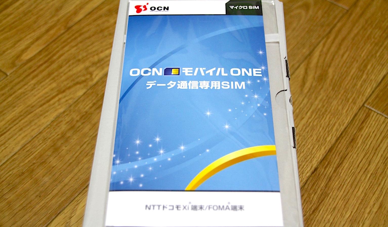 OCNモバイルONEの解約手順