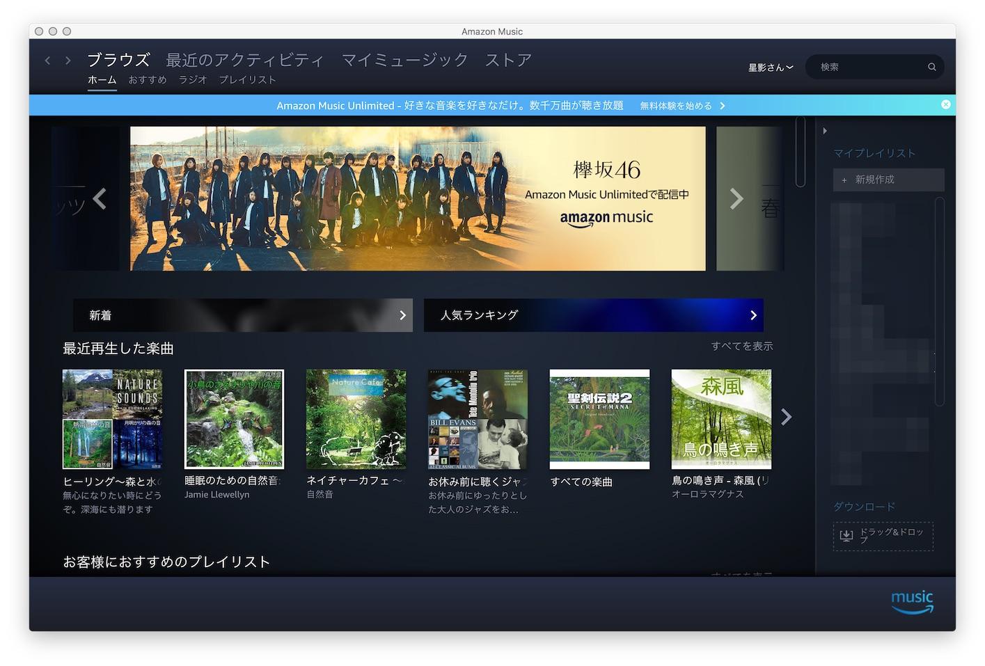 PC起動時に勝手に立ち上がるAmazon Musicアプリの自動起動を解除する方法