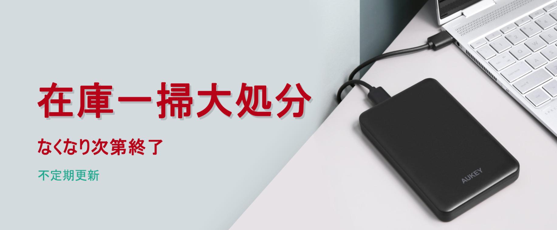 人気商品が最安599円に。AUKEY、無くなり次第終了の在庫一掃大処分セール開催