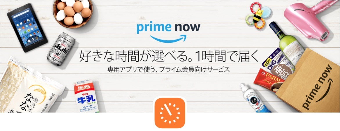 Amazon Prime Nowの支払いで登録済みギフト券を適用する方法
