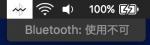 Macが「Bluetooth: 使用不可」となったときの対処法