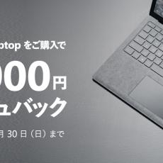 Surface Laptop i5モデル、最大22,000円のキャッシュバックキャンペーン実施