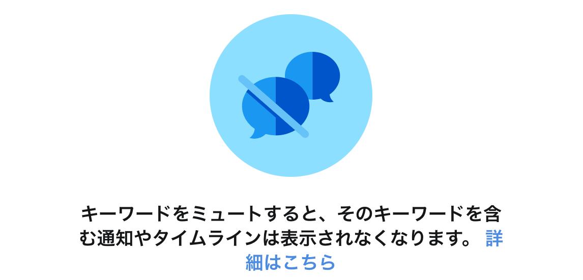 TwitterのTLに流れてくる他人の「いいね」を非表示にする方法