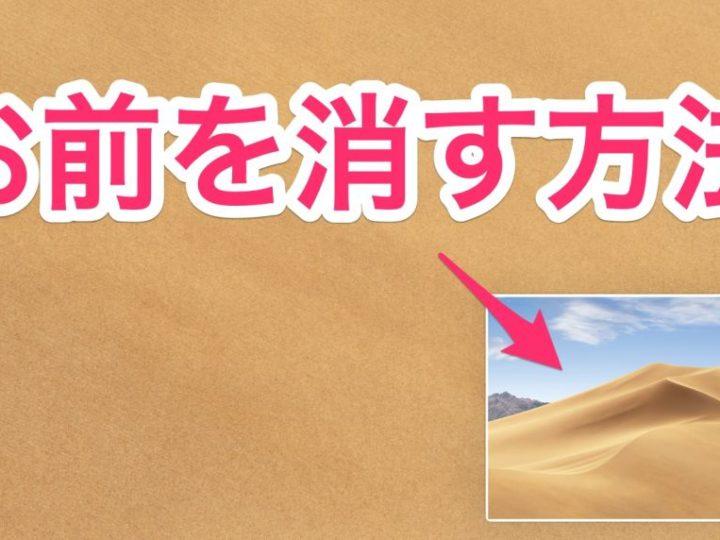 Macのスクリーンショット撮影時、画面右下に表示されるプレビューを非表示にする方法