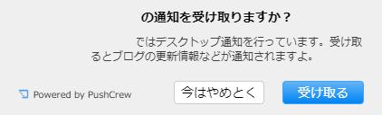 ChromeのWebプッシュ通知設定でブロックできない通知確認ダイアログを非表示にする方法