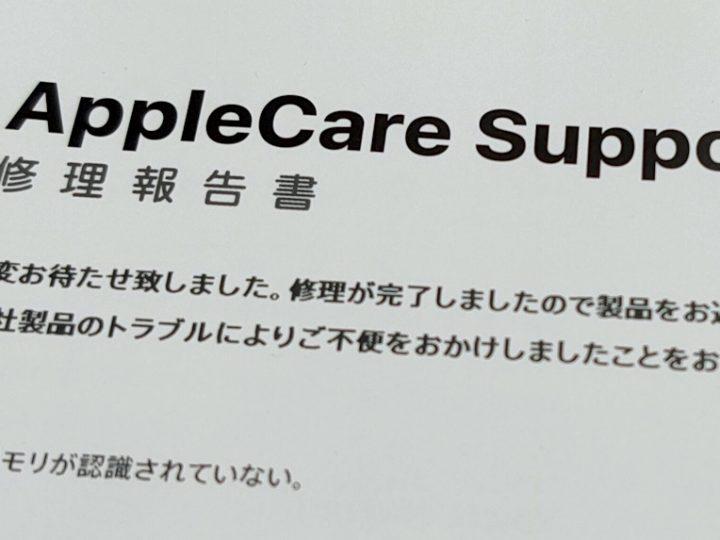 Mac miniのメモリ片側1スロットが認識しなくなったので修理に出したら2日で返ってきた件