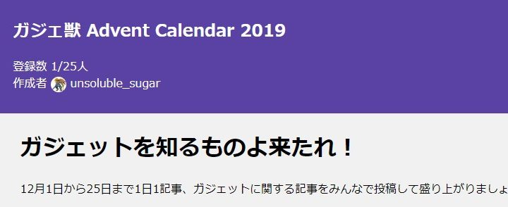 今年もやります。ガジェ獣 Advent Calendar 2019